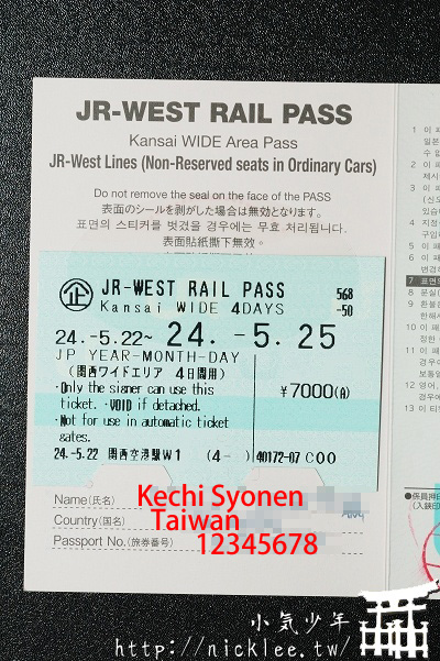 JR West Pass北陸版