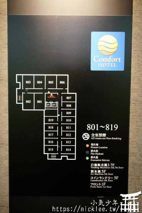 Comfort Hotel縣廳前