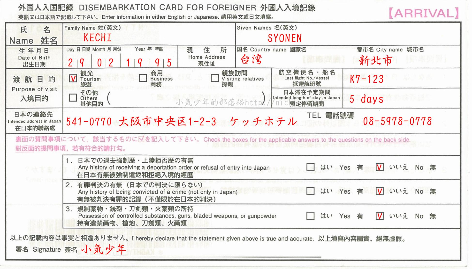 澳洲 入境 卡 英文 版