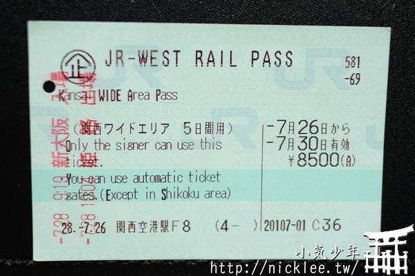 jr west pass關西版