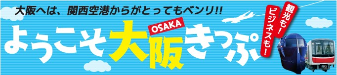 Yokoso Osaka Ticket