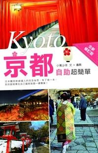 京都自助超簡單