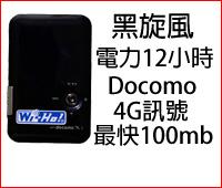 WIHO-黑旋風