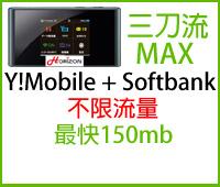 Horizon-三刀流MAX
