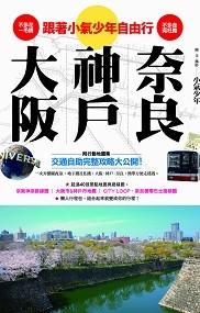 跟著小氣少年自由行-大阪 神戶 奈良