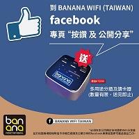 Banana Wifi 行動上網