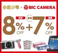 Bic Camera優惠券-Coupon