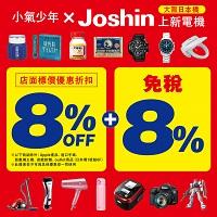 上新電機 日本電器 優惠券 coupon