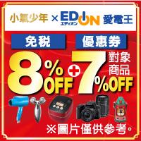 愛電王 日本電器 優惠券 coupon
