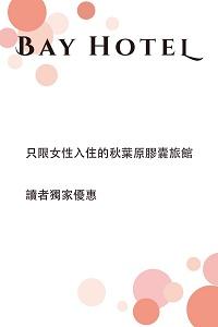 CVS膠囊旅館-秋葉原女性專用膠囊旅館
